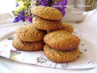 Кулинарные рецепты от Лики: Овсяное печенье «Любимое»