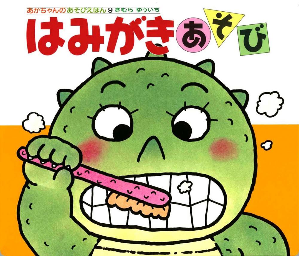歯磨き子供動画