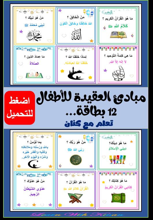 بطاقات تعليم مبادئ العقيدة للأطفال Bullet Journal Journal