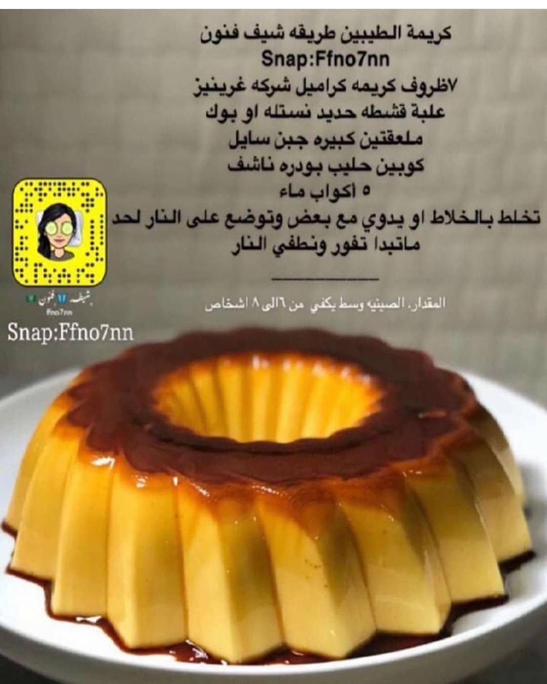 2 Likes 0 Comments Umfahad 65 On Instagram Sweets Recipes Coffee Drink Recipes Food Recipies