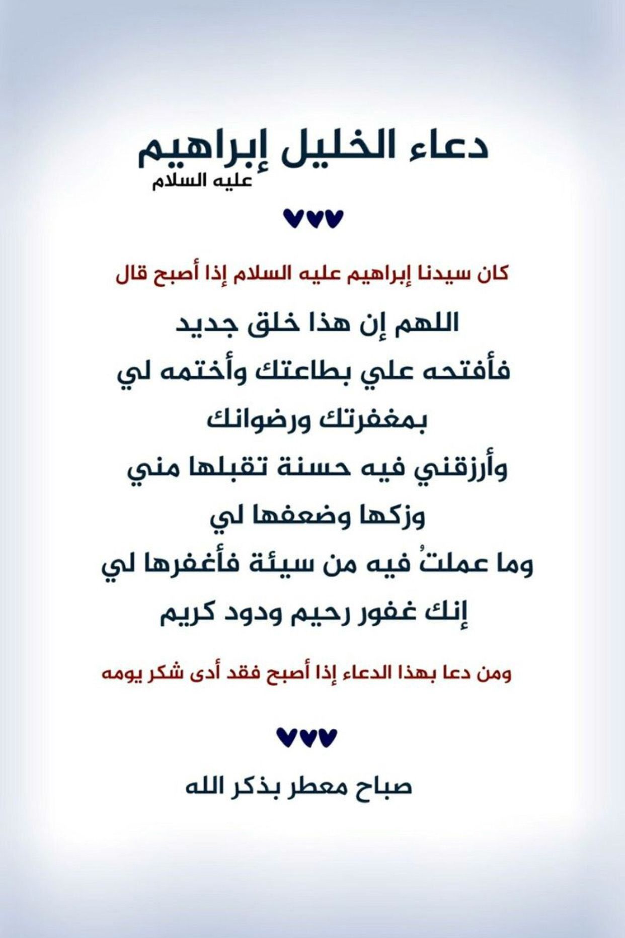 Pin By Sayarimanoubi On اذكارات Quran Quotes Islamic Quotes Islam Quran