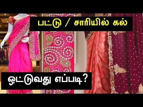 c97cb53fd பட்டு / சாரியில் கல் ஒட்டுவது எப்படி? - Saree Stone Work in Tamil - YouTube