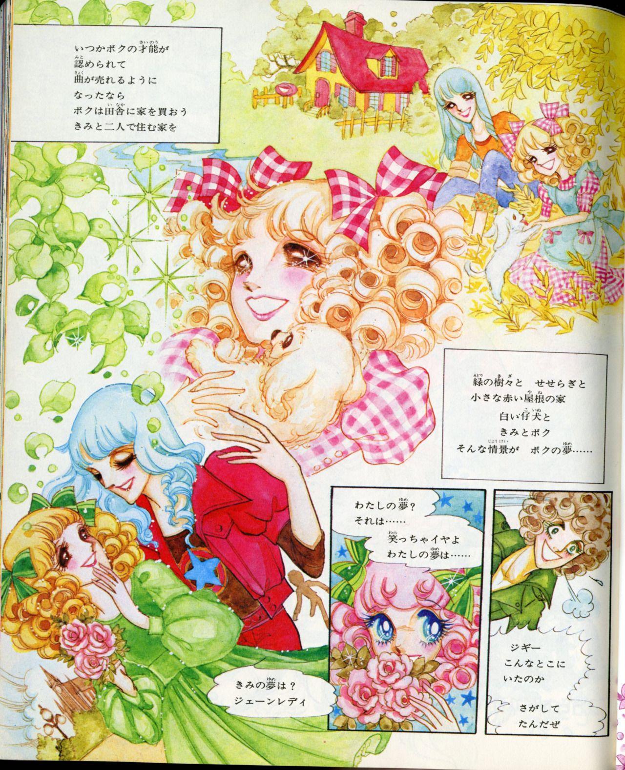 Feh yes vintage manga photo anime history of manga