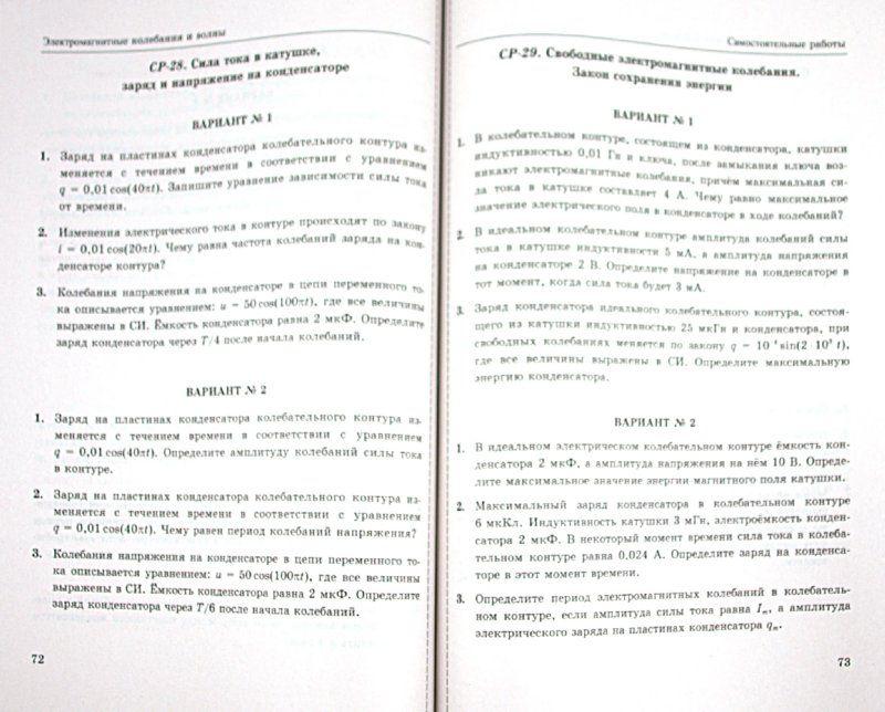 Учебник по математике 6 класс янченко