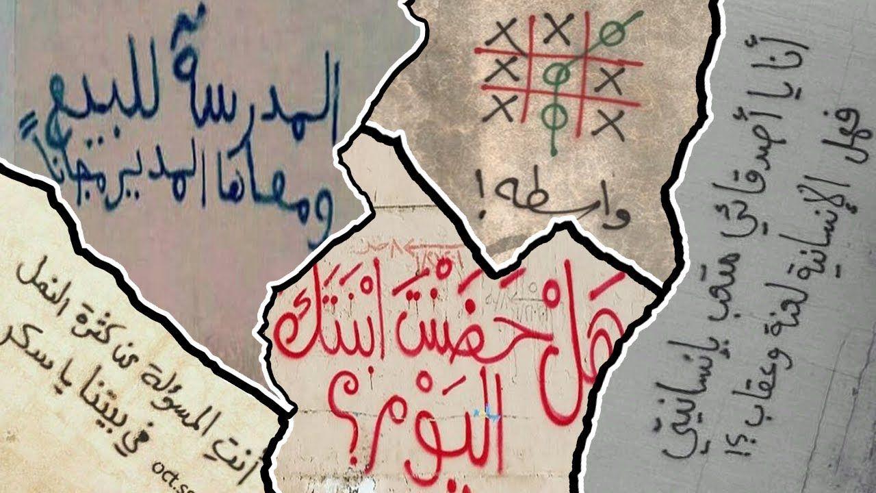 أروع 50 كتابة على الجدران كتابات جدارية فلسفة شوارع Youtube