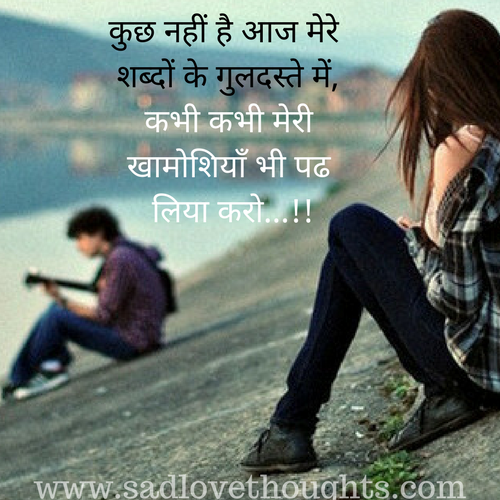 Mood Off Status For Whatsapp In Hindi Heart Toching Love Thoughts