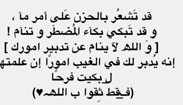 ثقتي فيك يا الله لا حدود لها Words Feelings Math