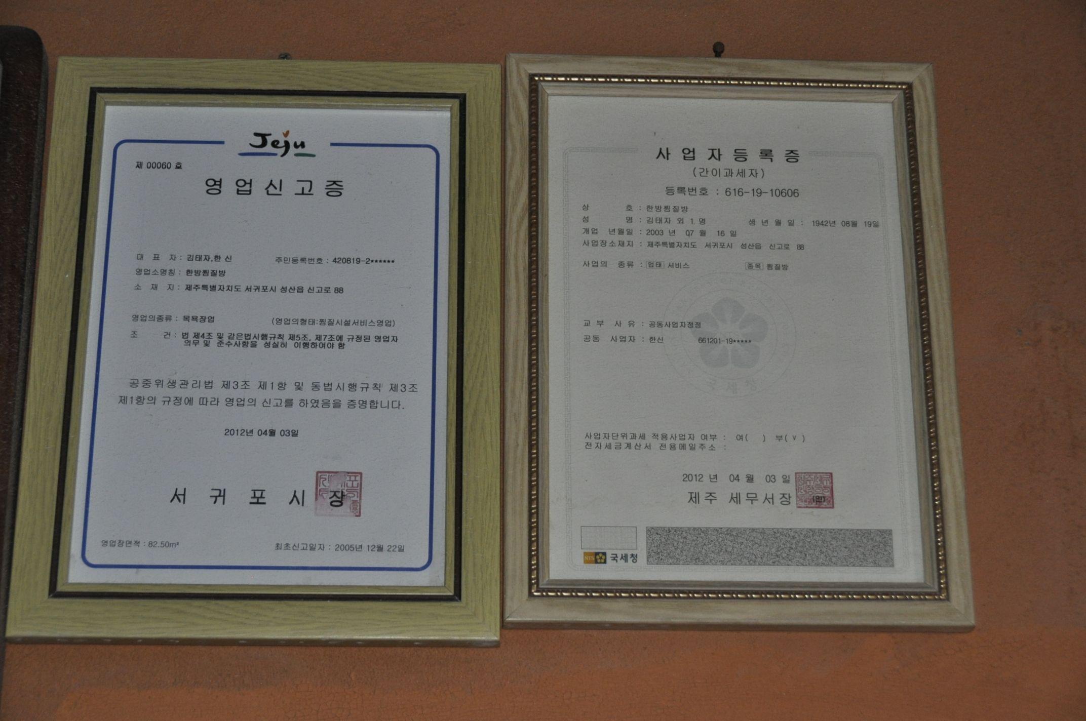 남쪽에서 가장 작은 찜질방 제주도 성산포에 있는 한방찜질방 사업자는 73세 소녀 김태수할머니 20130715 소녀
