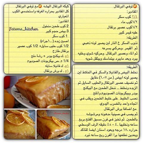 كيكة البرتقال الهشة Food Pictures Recipes Food