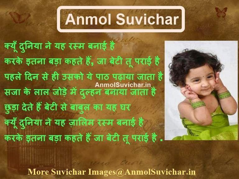 Heart Touching - Anmol Suvichar On Betiya, Hindi Suvichar