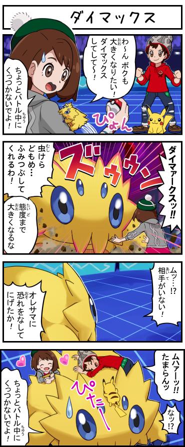 ポケモン剣盾新要素「ダイマックス」ネタ画像まとめ ダイ