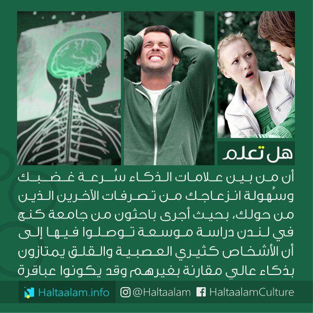 هل تعلم On Twitter Beautiful Arabic Words Quotes By Famous People Funny Quotes