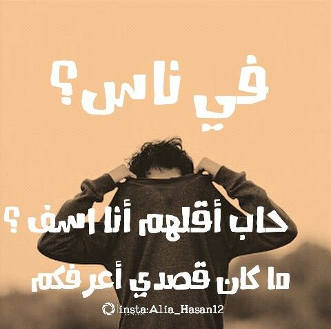 عربي كلمات And عبارات Image Fun Quotes Funny Laughing Quotes Jokes Quotes