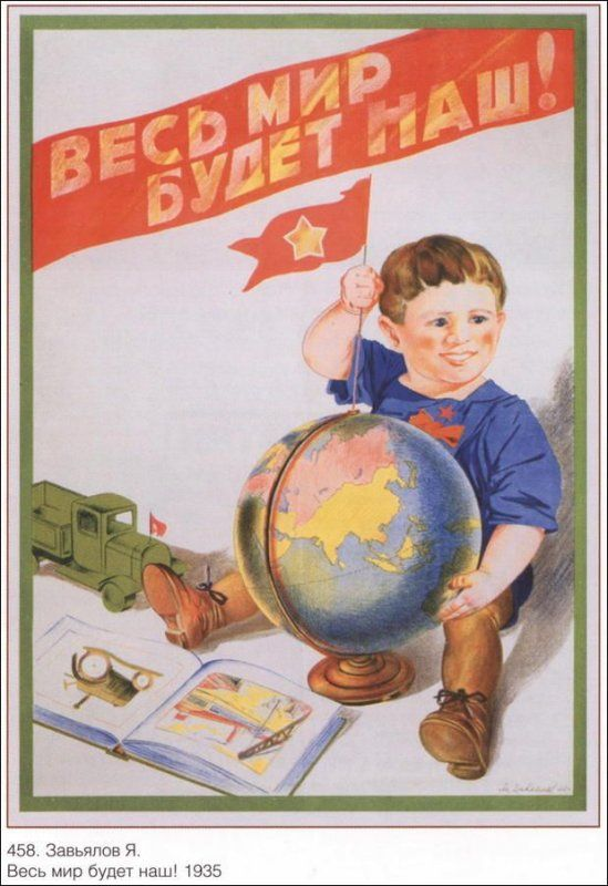 советские плакаты: 20 тыс изображений найдено в Яндекс.Картинках