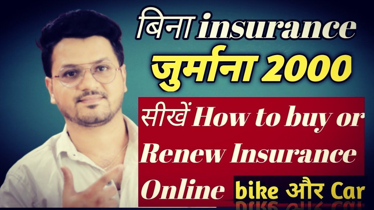 how to do bike insurance renewal online how to do car