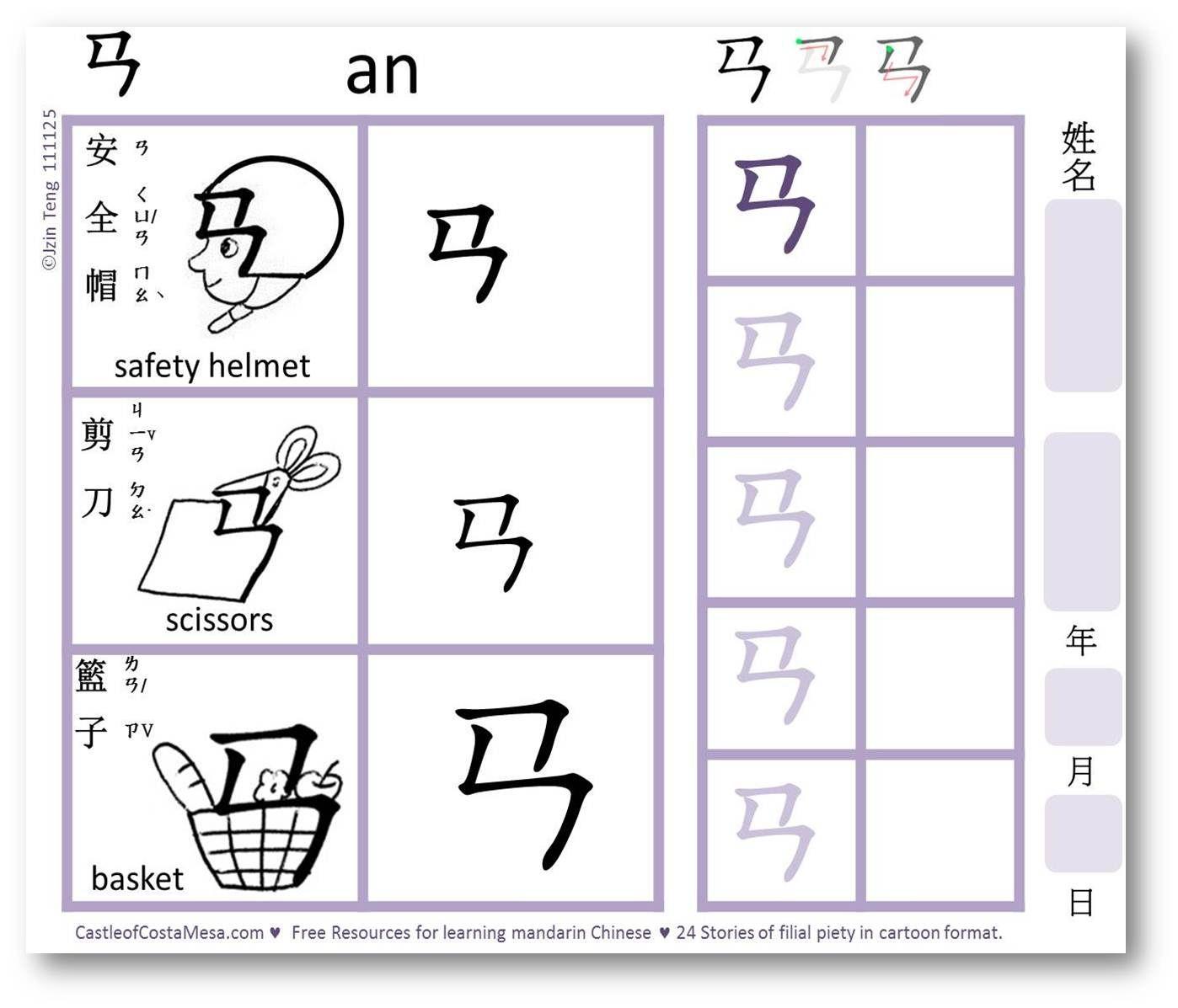 An Shadow Bopomofo Zhuyin Fuhaoㄢan Free Download Pdf Printable Mandarin Chinese Children Mnemonic Worksheets Chinese Lessons Learn Mandarin Mandarin Lessons [ 1197 x 1398 Pixel ]