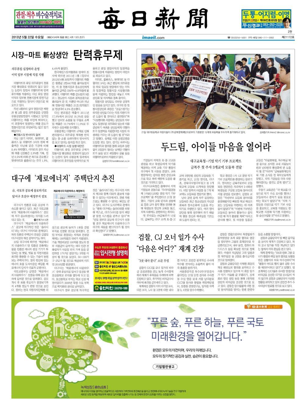 2013년 5월 22일 수요일 매일신문 1면