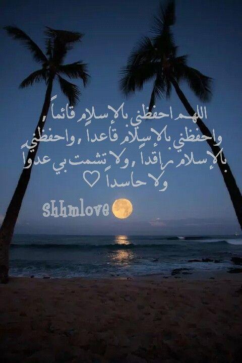 Allahuma Amin Beliefs Faith Prayers