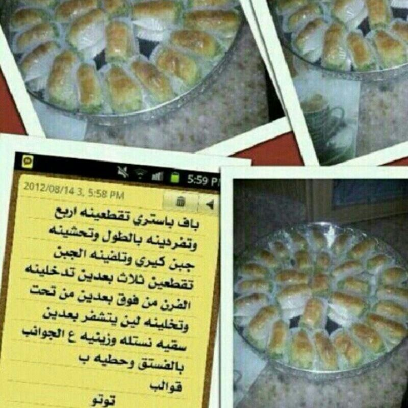 Pin By Sam On معجنات Puff Pastry Food Pastry