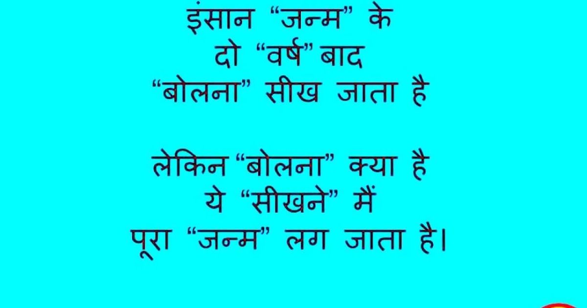 Good Morning Quotes In Hindi For Whatsapp And Facebook