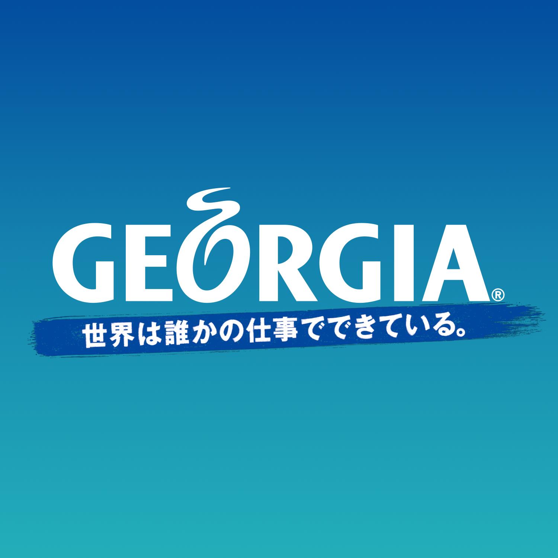 コーヒー キャンペーン ジョージア