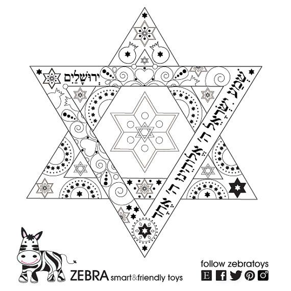 Star Of David Jewish Printable Coloring Page Template Magen David Shema Blessing Hebrew Prayer Jerusalem Healing Energy Instant Download Jewish Crafts Menorah Jewish Art