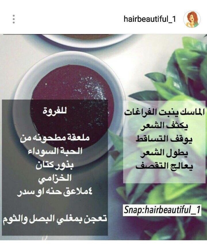 Pin By Manar Aljumaa On Skin And Hair Care Hair Care Recipes Beauty Care Hair Care