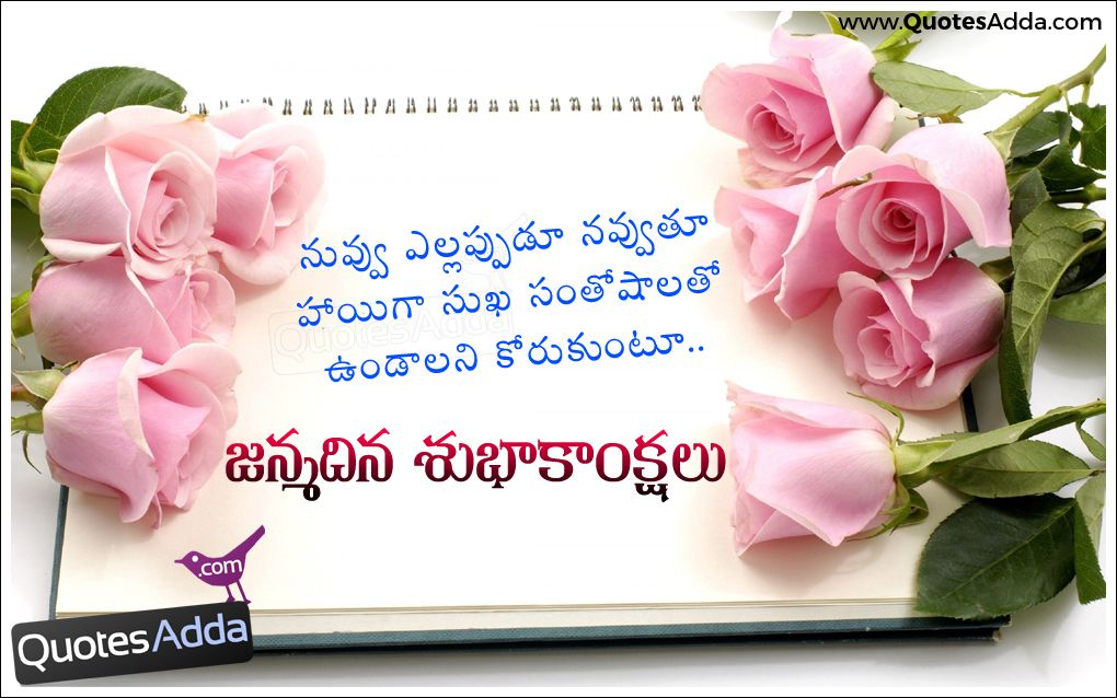 HappyBirthdayWishesinTeluguwithniceQuotations – Telugu Birthday Greetings