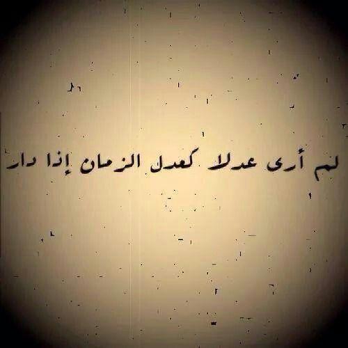 كما تدين تدان Inspirational Words Mood Quotes Arabic Quotes