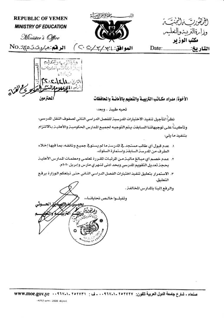 وزارة التربية والتعليم اليمن Ministry Of Education Words Word Search Puzzle