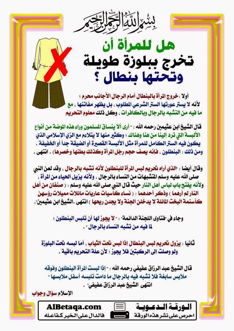 بالصور جميع ماتحتاجه المرأة من أحكام شرعية في موضوع واحد صور Islamic Phrases Islam Facts Quran Quotes
