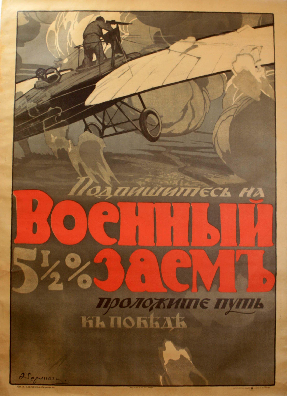 O To Ww Bing Com1 Microsoft W: War Loan Pave The Way To Victory, 1916