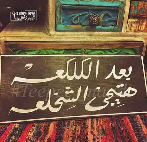 I Will Be Waiting Funny Arabic Quotes Quotes For Book Lovers Arabic Quotes