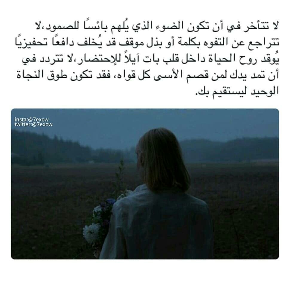 Pin By 𝓝𝓳𝓸𝓾𝓭 On Favorite Pictures Arabic Quotes Arabic Words Words