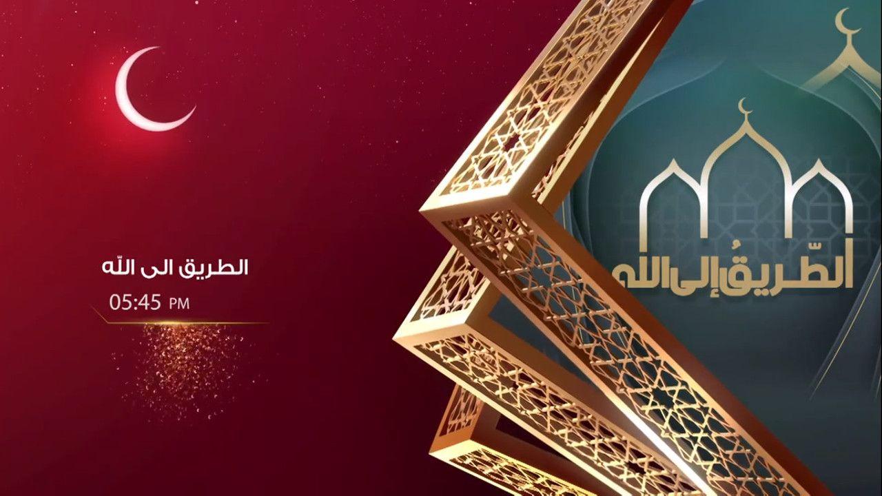 موعد وتوقيت عرض برنامج الطريق إلي الله على قناة الحياة في رمضان 2020 Symbols Letters Digits