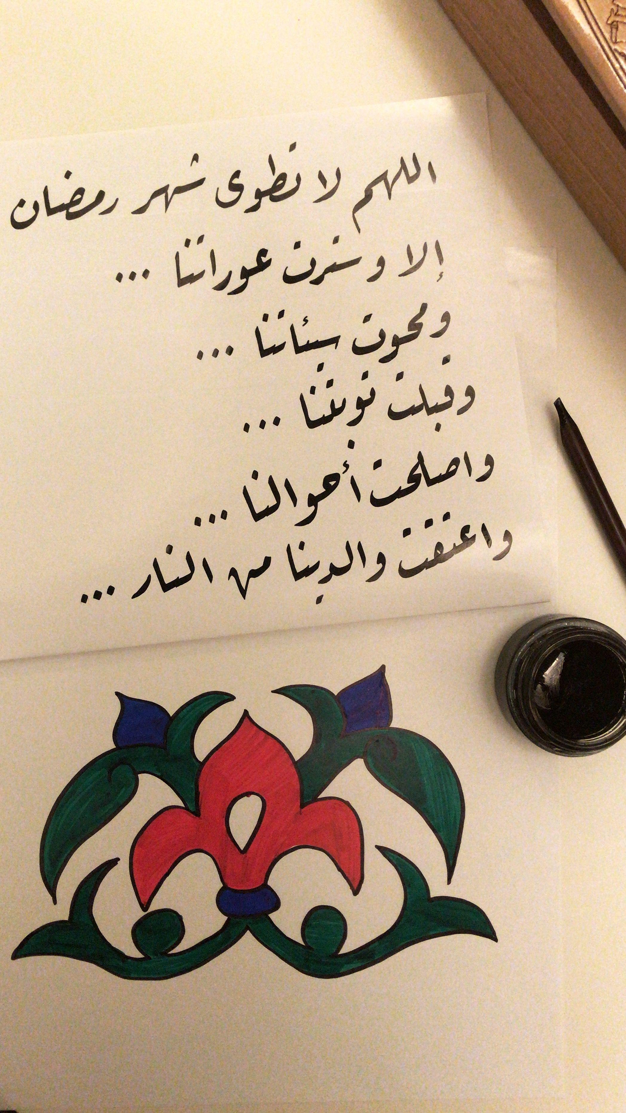 ومضان دعاء العشر الأواخر ختام خط خطي نقش زخرفة اسلامي رقعة رسم رسمي Ramadan Arabic Calligraphy Art