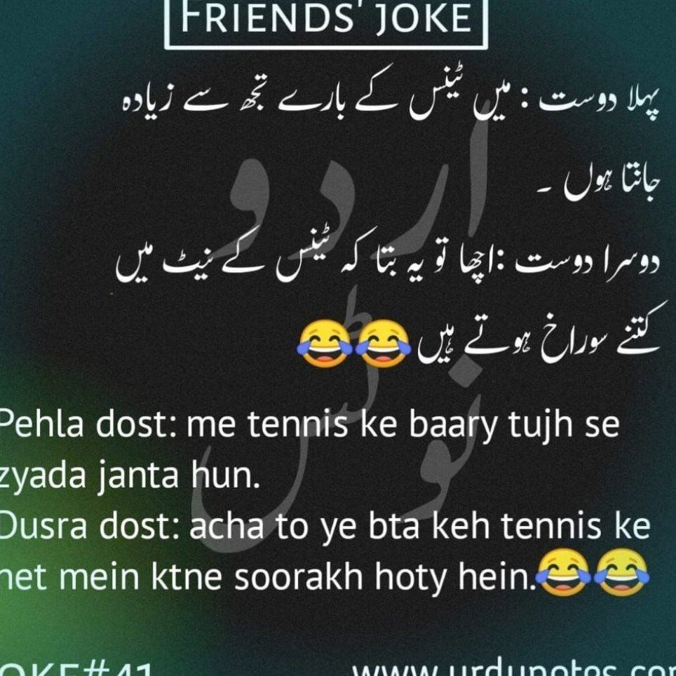 Read Jokes Of Friends In Urdu And English Language Jokes For Friends For Whatsapp Friendship Jokes In English In 2020 English Jokes Friend Jokes Funny Quotes In Urdu