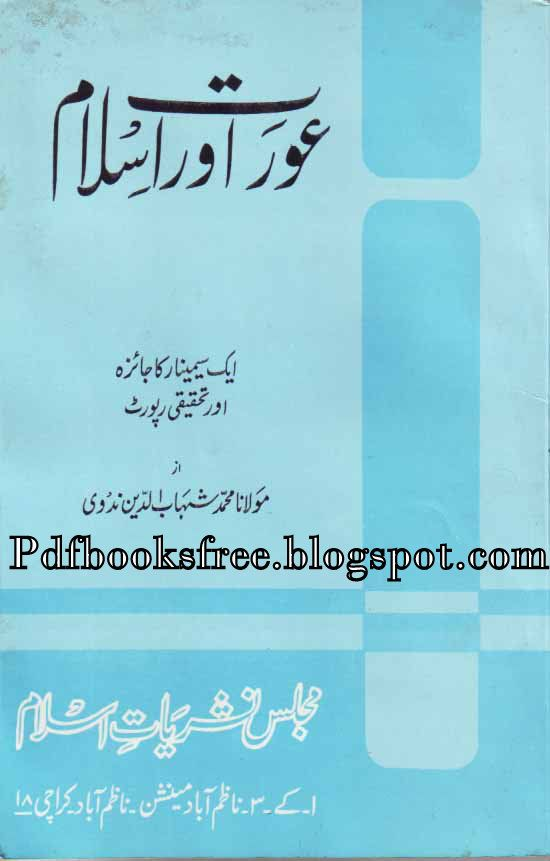 Aurton Ke Masail In Urdu Pdf