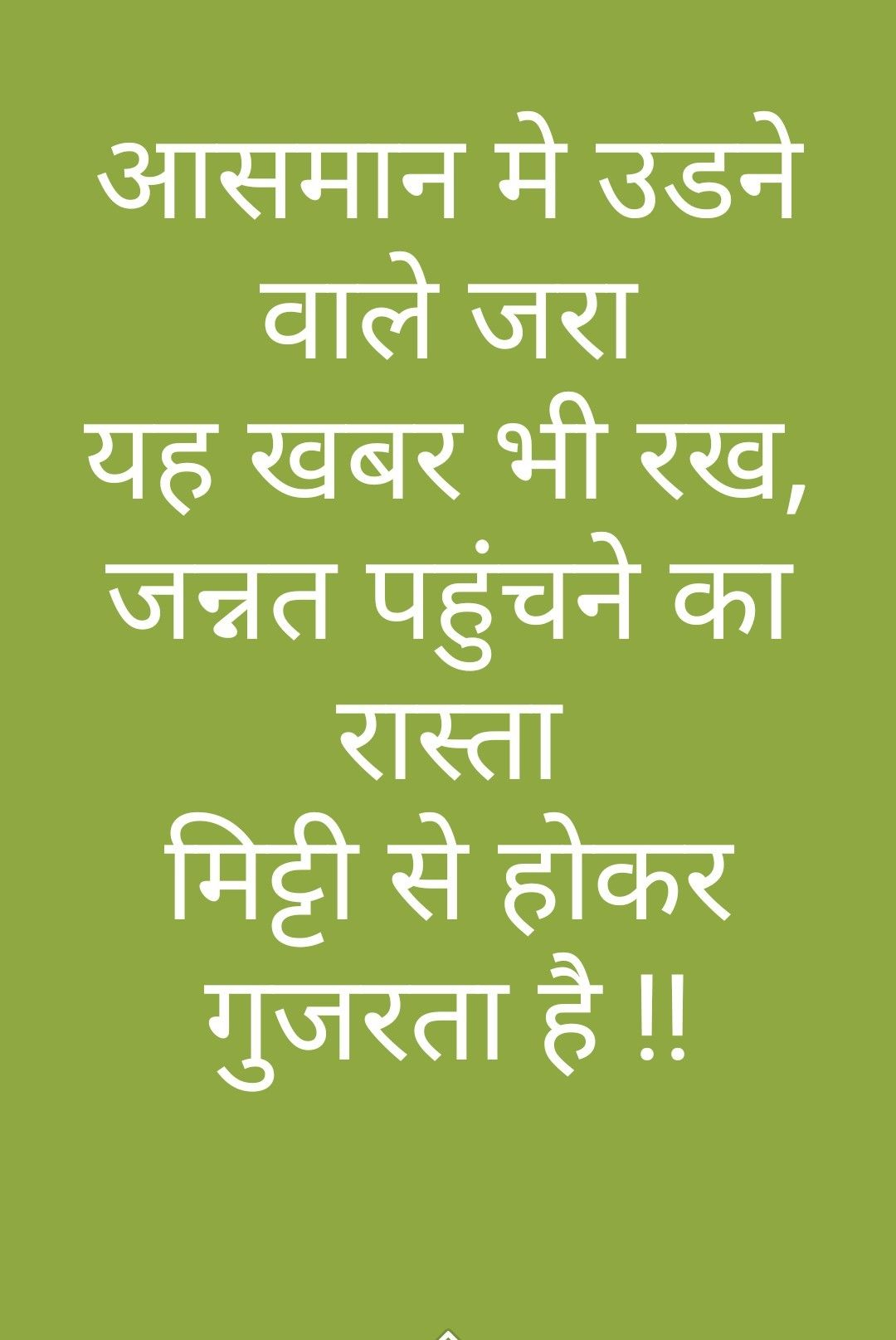 Try These Status For Instagram In Punjabi English {Mahindra