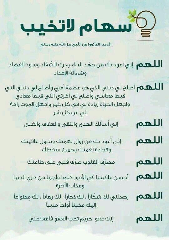 الدعاء يحفظ لك صحتك Islam Facts Islamic Phrases Quran Quotes