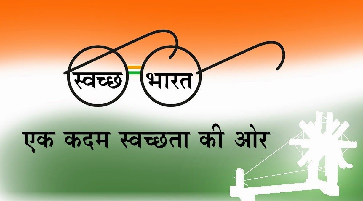 Swachh Bharat Mission Essay, Hindi, About me blog