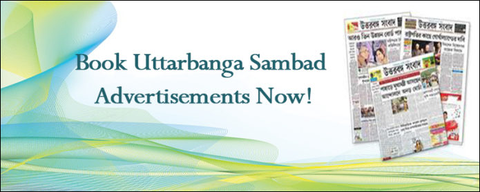 Book your Classified text and display ads for Uttarbanga Sambad