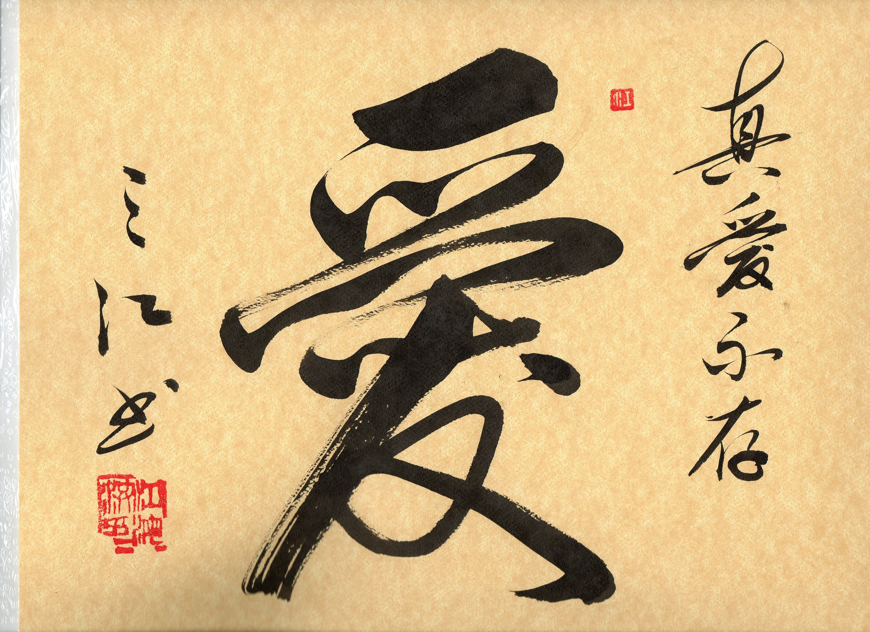 chinese calligraphy | Chinese calligraphy-ready for framing | China ...