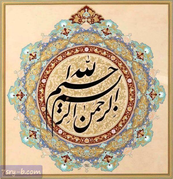 صور بسم الله الرحمن الرحيم خلفيات وصور إسلامية مكتوب عليها بسم الله الرحمن الرحيم Islamic Art Arabic Calligraphy Art Art