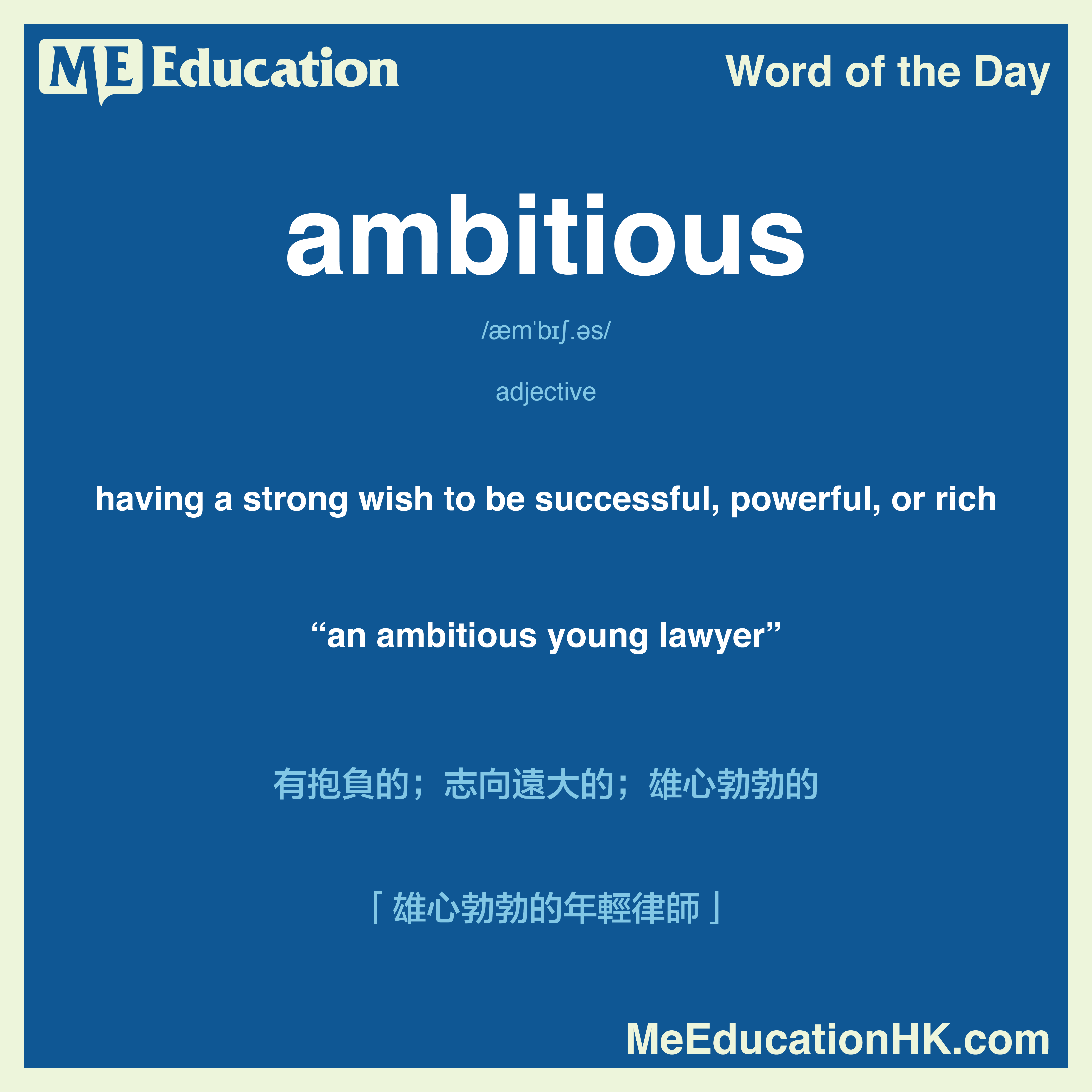 Word Of The Day Ambitious Can You Use It In A Sentence Word