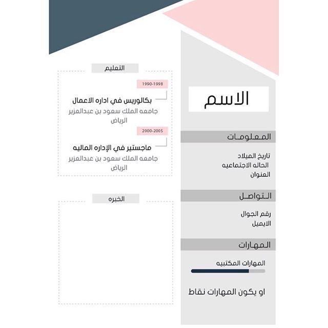 تصميم سيرة ذاتية بتصاميم مختلفه وحسب الطلب باللغتين ألعربيه والإنجليزية Cv Design Template Free Resume Template Word Cv Template Word