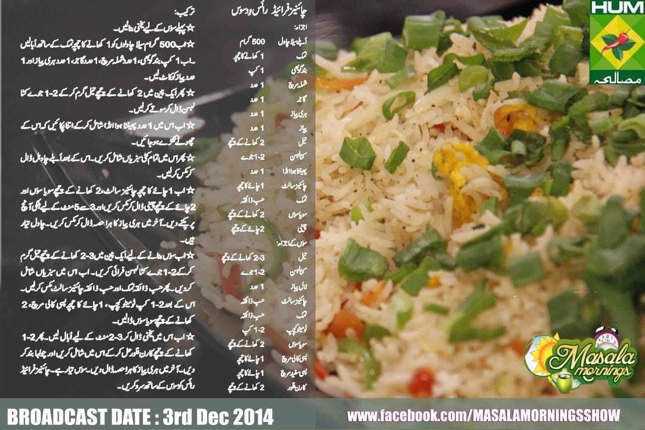 Chinese fried rice with sauce shireen anwar recipes in urdu fried rice ccuart Images