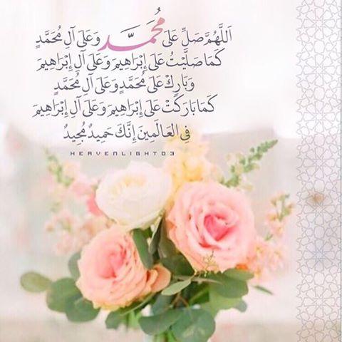 أكمل وأجمل وأشمل وأفضل صيغة للصلاة على النبي ﷺ هي الصلاة الإبراهيمية صلوا علي النبي Prayer For The Day Allah Prayers