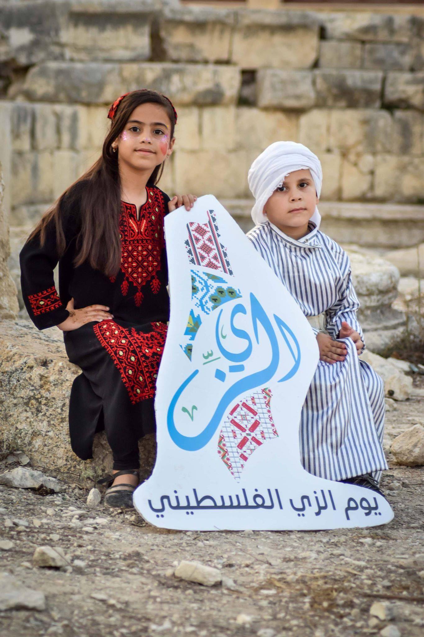 "The ""Palestinian Heritage Wear Day(يوم الزي الفلسطيني) is"