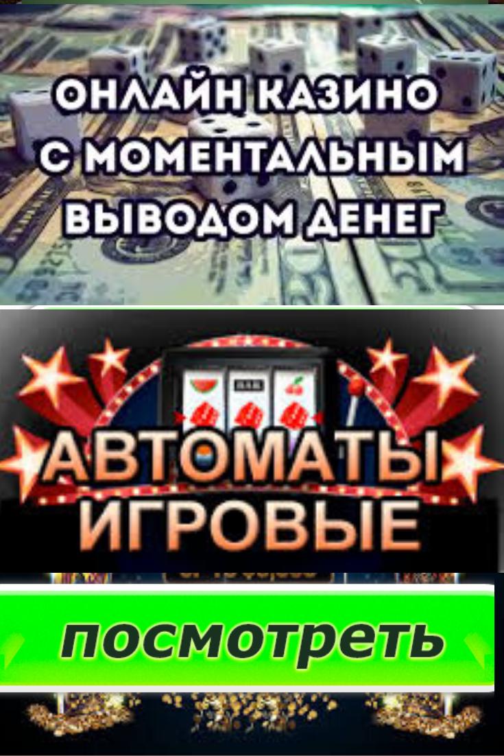 Онлайн казино вывод денег моментальный комбинации для казино самп